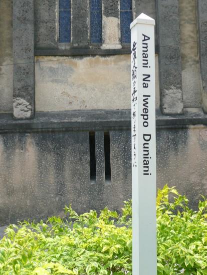 Peace Monument Slavery Stone Town Zanzibar | The Girl Next Door is Black